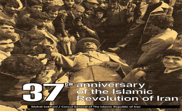 37th anniversary of the Islamic Revolution of Iran