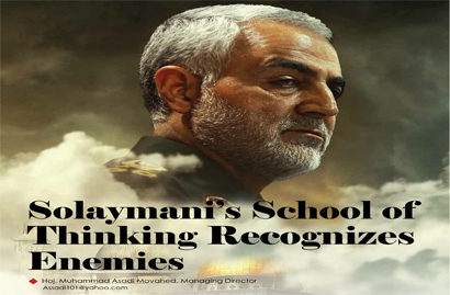 Solaymani's School of Thinking Recognizes Enemies
