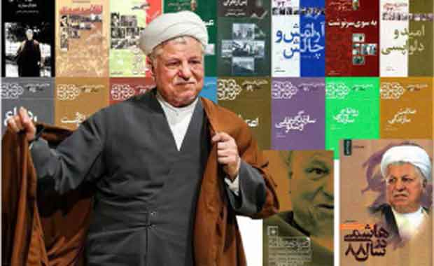 A Review on the Written Works by Ayatollah Hashemi Rafsanjani